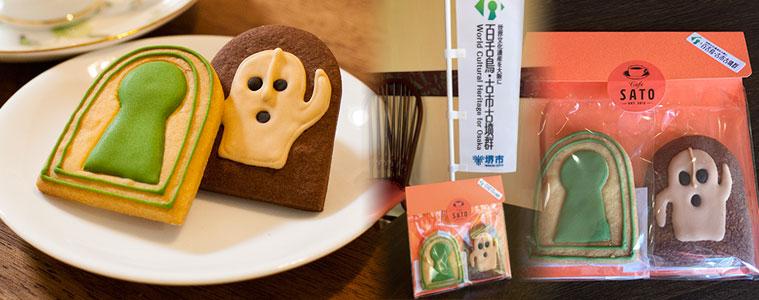Kofun cookies